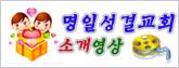 명일성결교회 소개영상